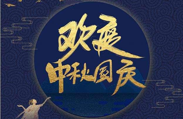 佛山经典开元祝大家中秋国庆双节快乐